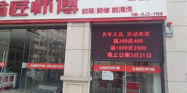 企叮咚助力首匠师傅家电服务市场做营销