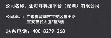 企叮咚科技平台(深圳)有限公司联系方式
