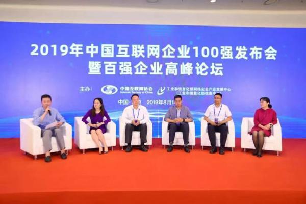 2019中国互联网100强发布会现场