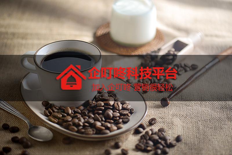 【企叮咚科技平台营销策略】实体店不赚钱?你以为2021年的咖啡店还单靠卖咖啡赚钱吗?