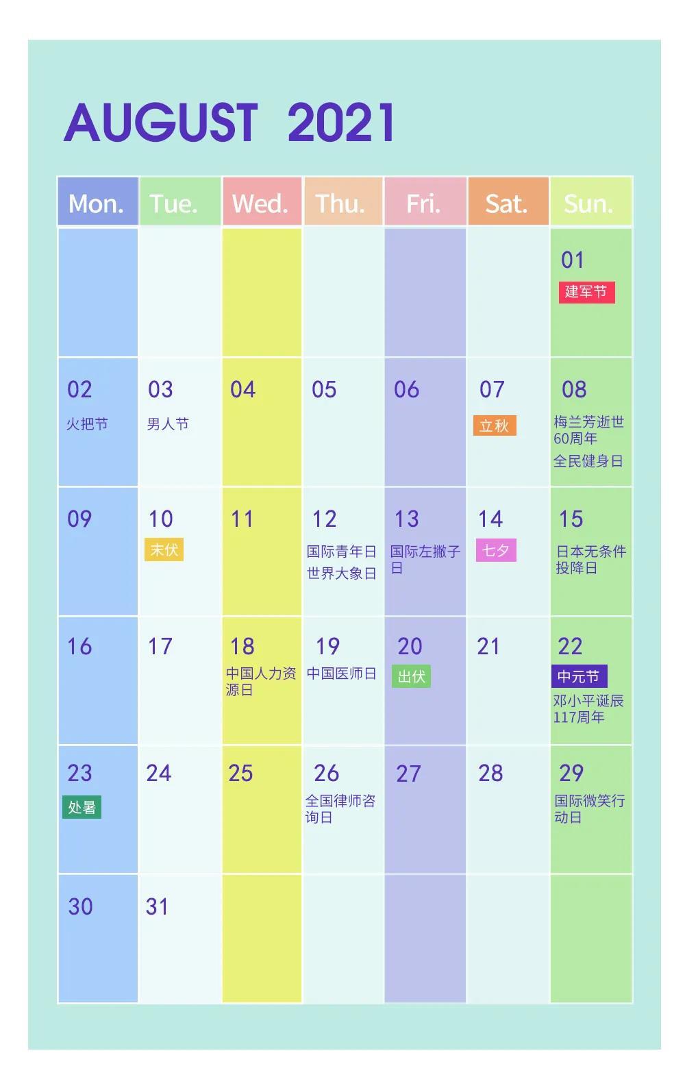 【企叮咚科技平台营销策略】收好这份8月营销日历,让你的门店逢节必旺!
