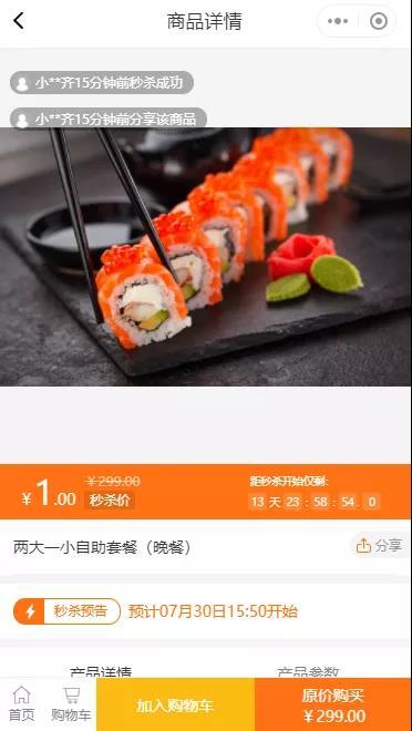 【企叮咚科技平台营销策略】 东京奥运会火热进行中,奥运期间各行业营销怎么做?